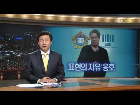 MBC 뉴스데스크 미네르바 석방 보도 (3분 16초)