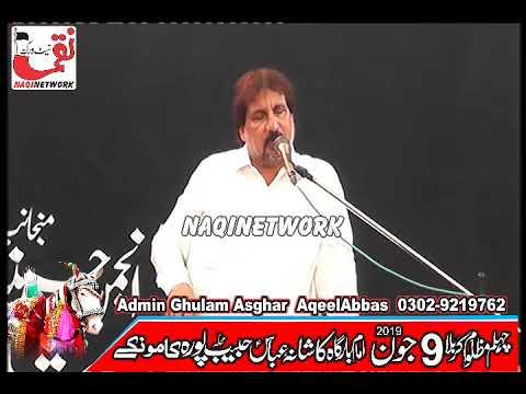 Zakir Malik Ghullam Jafar Tiyar 9 June 2019 Majlis e Aza Habib Pura Kamoke Gujranwala