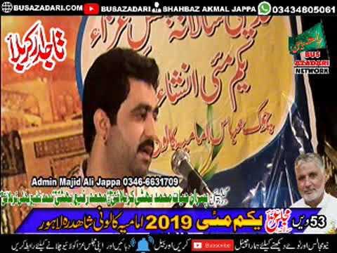 Zakir Ghulam Abbas Jappa Majlis aza 1st May 2019 Imamia Colony Lahore