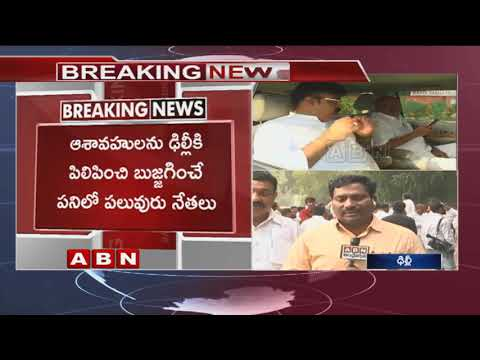 Telangana Elections | Congress Screening committee holds meeting with ticket seekers | ABN Telugu