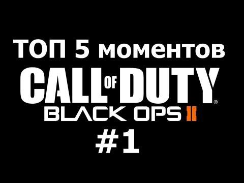 ТОП 5 моментов в Black Ops 2 #1!