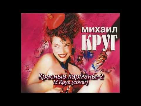 Красные карманы-2 - М.Круг(cover)