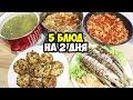 А ВЫ ТАКОЕ ЕДИТЕ??? #14 ♥  Готовлю 5 блюд на 2 дня ♥  Вкусные и простые рецепты ♥ Stacy Sky