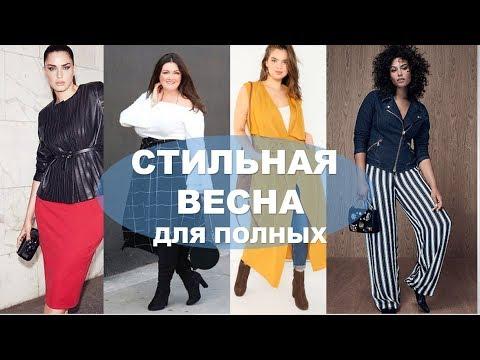 МОДНАЯ ВЕСНА 2019  ДЛЯ ПОЛНЫХ 💕ТЕНДЕНЦИИ💕 FASHION WOMEN'S SPRING 2019 FOR SIZE PLUS