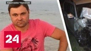 Неприкасаемая авария:  судью из Карачаево-Черкесии все-таки удалось привлечь к ответственности - Р…