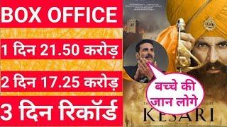 Kesari Box Office Collection 🔥 Akshay Kumar Kesari Box Office Collection Today Report