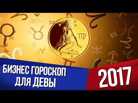 Дева финансовый гороскоп на завтра