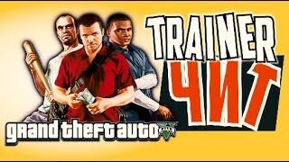 Grand Theft Auto 5 (TRAINER-ЧИТ)