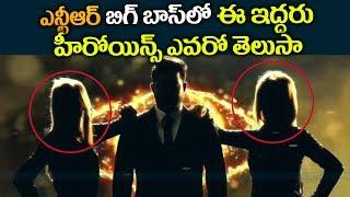 Heroines in Telugu Bigg Boss Show |  jrNTR Bigg Boss Show | Bigg Boss promo