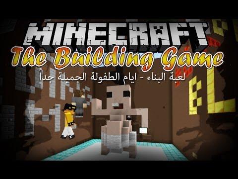 Fir4sGamer Minecraft: The Building Game #4 لعبة البناء