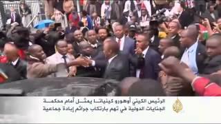 رئيس كينيا يمثل أمام محكمة الجنايات الدولية
