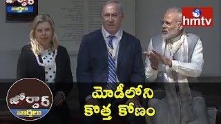 Narendra Modi Hosts Israel PM Benjamin Netanyahu | Jordar News  | hmtv News