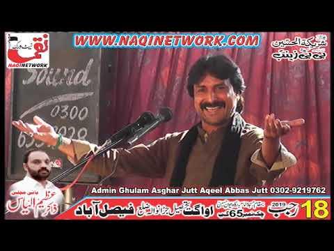 Zakir Ch Abbas Raza Jhandvi 18 Rajab 2019 Majlis Aza chak No 65 Awagat Jaranwala