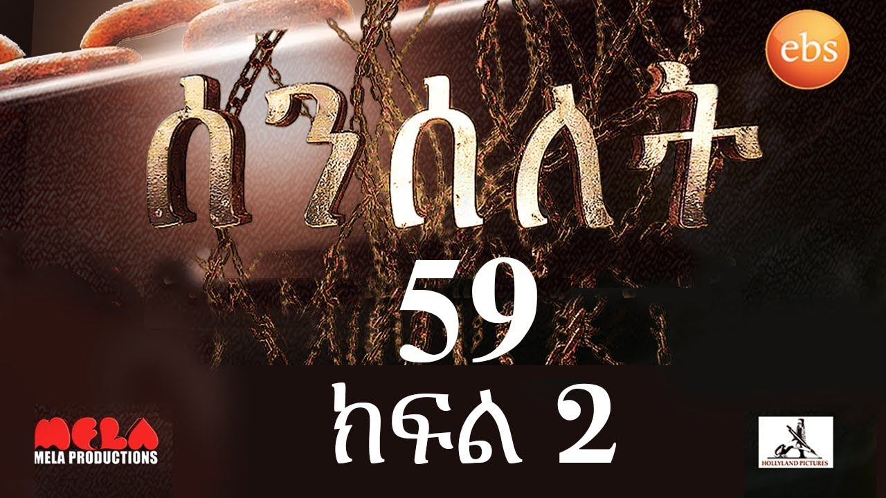 Video 2: Senselet - Part 59 (ሰንሰለት)