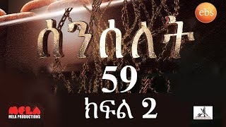 Senselet Drama S03 EP 59 Part 2 ሰንሰለት ምዕራፍ 3 ክፍል 59  - Part 2