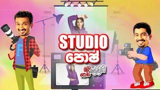 Studio Chooty Malli Podi Malli | FM Derana