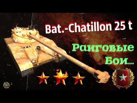 Bat.-Châtillon 25 t. Как играть в РАНГОВЫЕ БОИ на батчате 25т в wot  world of tanks