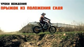 Прыжок сидя / Enduro seat bounce