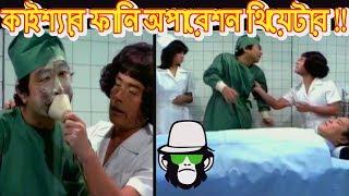 Kaissa Funny Operation Theater   Bangla Comedy Dubbing 2018