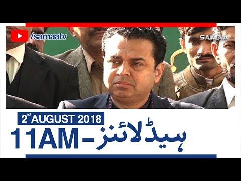 Samaa Headlines | 11 AM | SAMAA TV | 02 August 2018