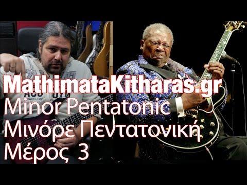 GR45 Minor Pentatonic-Μινόρε Πεντατονική Μέρος 3    Mathimata Kitharas