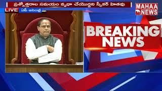 Buggana Rajendranath Reddy Revin The Words Of TDP Leaders | MAHAA NEWS