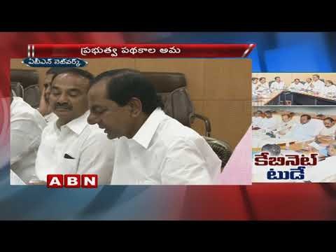 Telangana Cabinet Meeting Today | ABN Telugu