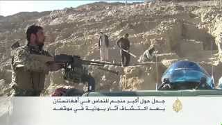 جدل حول أكبر منجم للنحاس في أفغانستان