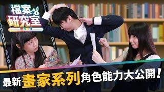 Crash Fever 檔案研究室 ─ 最新畫家系列角色能力大公開!