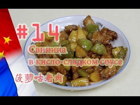 Китайская кухня: Свинина в кисло-сладком соусе с ананасами , рецепт