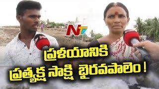 Phethai Cyclone Destroyed Bhairavapalem Village | భైరవపాలెం వద్ద తీరం దాటినా పెథాయ్ | NTV