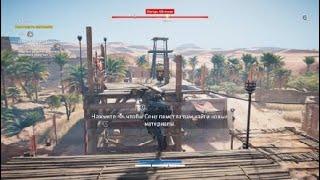 Assassin's Creed® Истоки Часть 1#