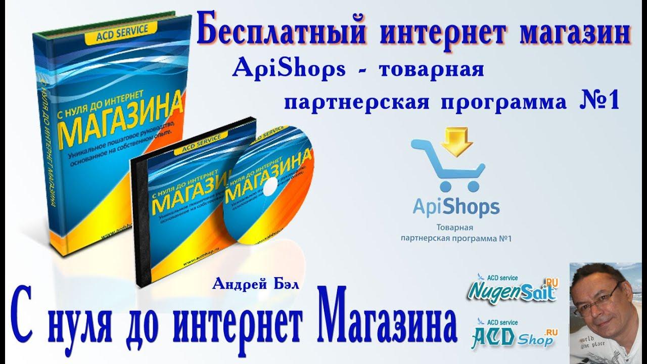 Софт интернет магазин 13 фотография