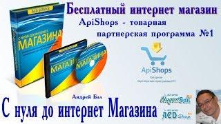 Магазин Партнерская Программа