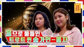 흥으로 물들인 트로트 퀸! 송가인-홍자 [무엇이든 물어보살 14화]