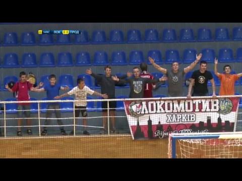 Футзал. Видеообзор 4-го полуфинального матча серии Локомотив - Продэксим