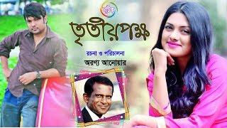 """Tisha Bangla Natok"" - ""তৃতীয় পক্ষ"" (Tritio Pokhkho) - Imroz Tisha | Joy | Hasan Masud"