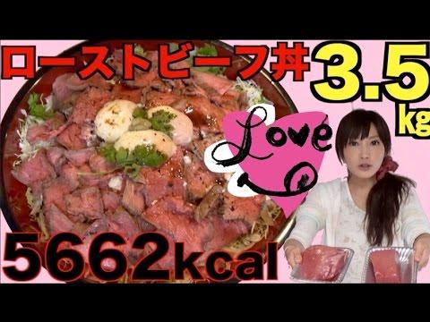 大食い】炊飯器で簡単!ローストビーフ丼3.5キロ お味噌汁750グラム【木下ゆうか】