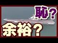 お笑い中国軍 中国の空母が電磁カタパルトで空母艦キタ━�
