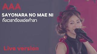 [Thai/Live Ver.] AAA - Sayonara No Mae Ni ถึงเวลาต้องเอ่ยคำลา