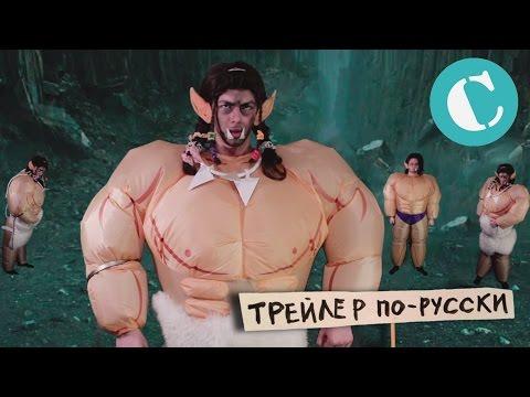 Варкрафт - Трейлер по-русски