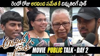Aravinda Sametha 2nd Day Public Talk | Aravinda Sametha Second day Public Response | Filmylooks