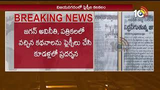 జగన్ కు ప్రచారం చేస్తున్న టీడీపీ... | Vizianagaram TDP Leaders | #JaganPadayatra