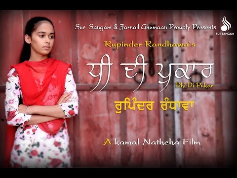 Dhi Di Pukar | Rupinder Randhawa | Latest Punjabi Songs 2018 | Sur Sangam Entertainment