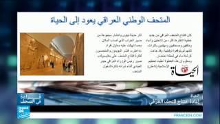 العراق- عودة المتحف الوطني الى الحياة