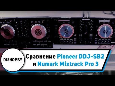 Pioneer DDJ-SB2 & Numark Mixtrack Pro 3 сравнение dj контроллеров