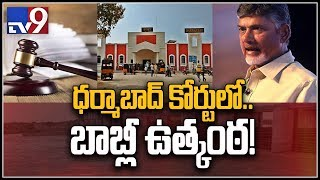 Chandrababu Naidu's advocates go to Dharmabad, case today