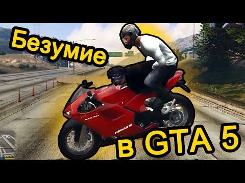 GTA 5 (ГТА 5) - Безумие в GTA 5 (МЕНЯ ФУРА УБИЛА)