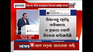 Make In Odisha: Reliance Industries to invest ₹3,000 cr more in Odisha | News18 Odia