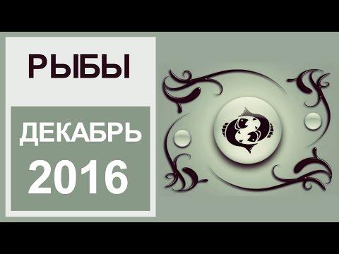 гороскоп рыбы декабрь 2016 комментарий Самодельные колеса
